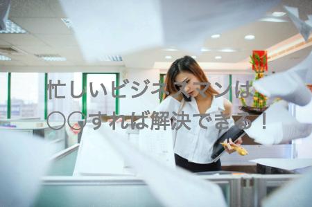 忙しくて英語の勉強ができないビジネスマンは、○○すれば解決できます