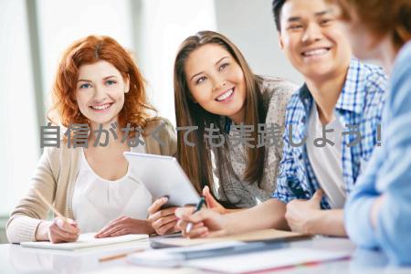 まずは自分だけで勉強をしようというあなた、それでは一生英語は上手くなりません!