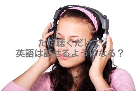 ただ聴くだけで英語は話せるようになる?