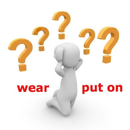 wearとput onの違いとは?