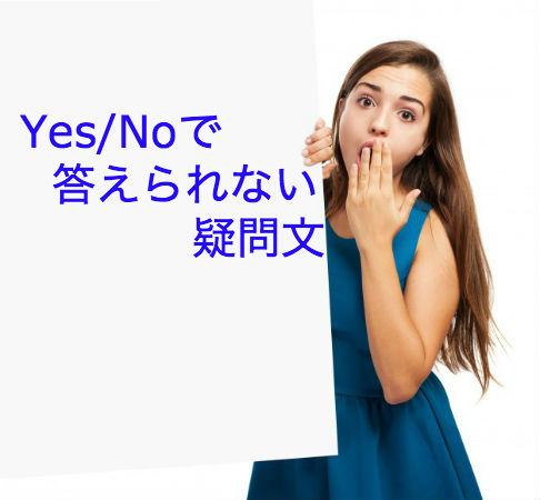 Yes/Noで答えられない疑問文