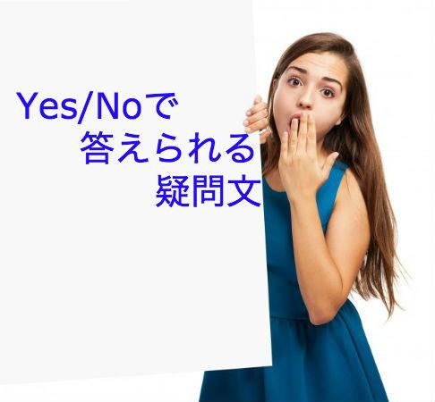 Yes/Noで答えられる疑問文