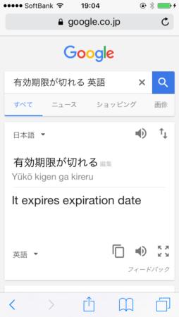 有効期限が切れる 英語