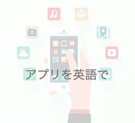 「アプリ」を英語で