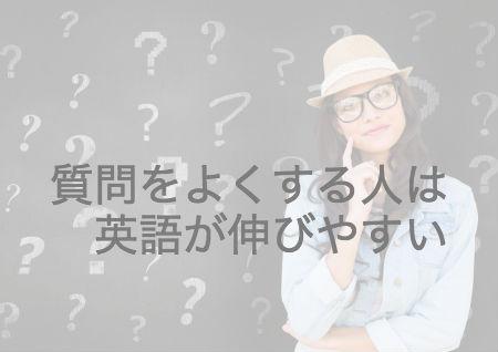 授業中に質問をよくする人は、英語が伸びやすい