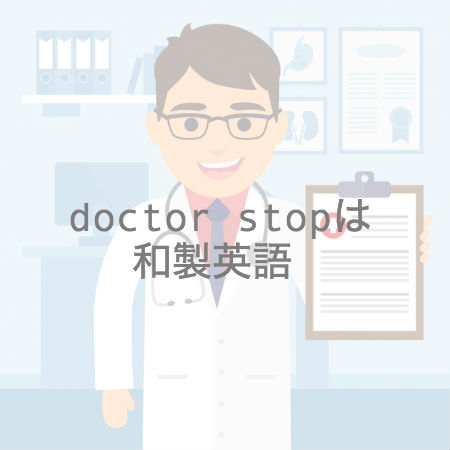 doctor stopは和製英語です!