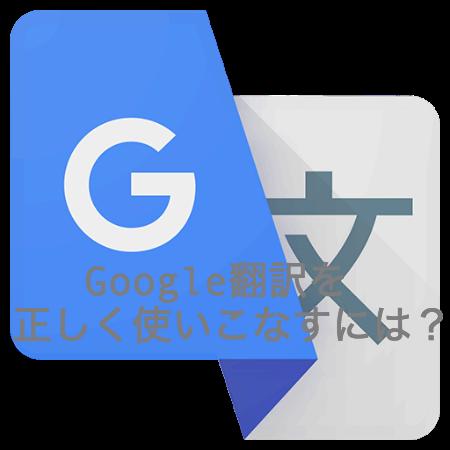 Google翻訳を正しく使いこなすには?