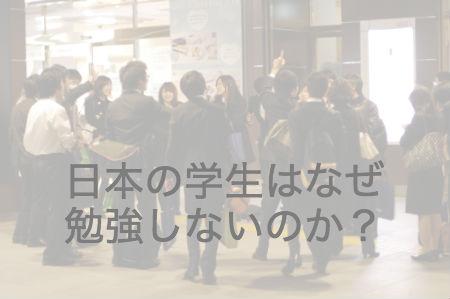 日本の学生はなぜ勉強しないのか?