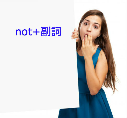 not+副詞を使ったパターン