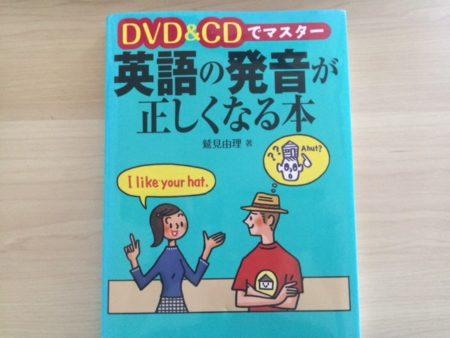 英語の発音を学ぶためにオススメの本