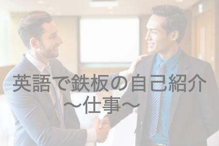 英語で鉄板の自己紹介〜仕事〜