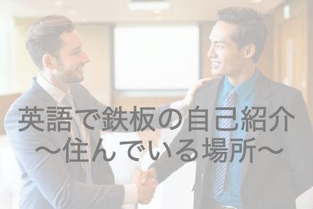 英語で鉄板の自己紹介〜住んでいる場所〜
