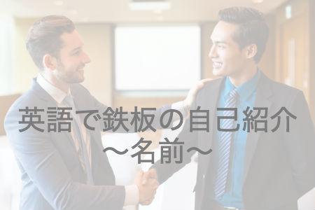 英語で鉄板の自己紹介〜名前〜