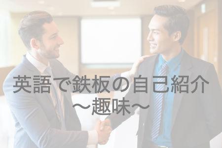 英語で鉄板の自己紹介〜趣味〜