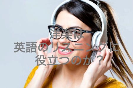 洋楽は英語のリスニングに役立つのか?