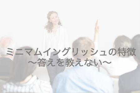 ミニマムイングリッシュのレッスンの特徴〜答えを教えない〜
