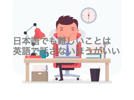 日本語でも難しいことは英語で話さないほうがいい