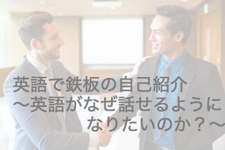 英語で鉄板の自己紹介〜英語がなぜ話せるようになりたいのか?〜