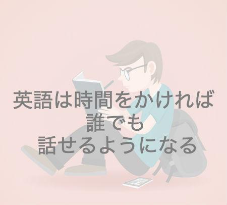 英語は時間をかければ誰でも話せるようになる