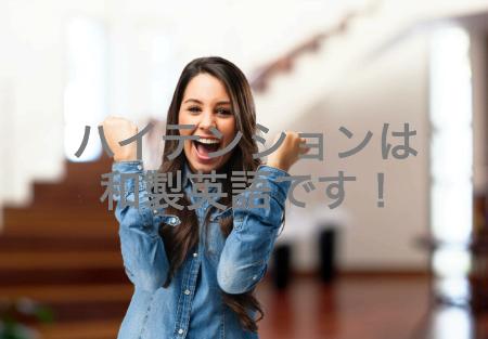 ハイテンションは和製英語です!
