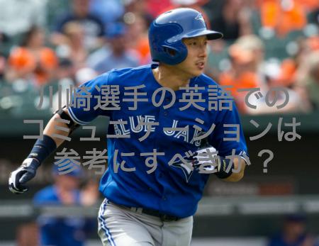 元大リーガー川崎選手の英語でのコミュニケーションは本当に参考にすべきか?