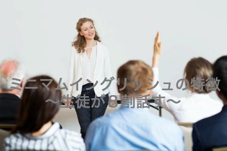 ミニマムイングリッシュのレッスンの特徴〜生徒が8割話す〜