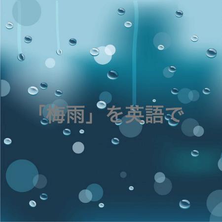 「梅雨」を英語で