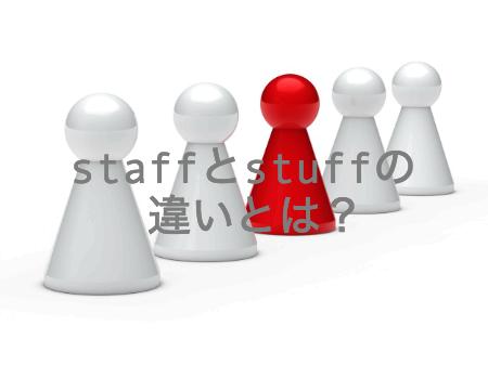 staffとstuffの違いとは?
