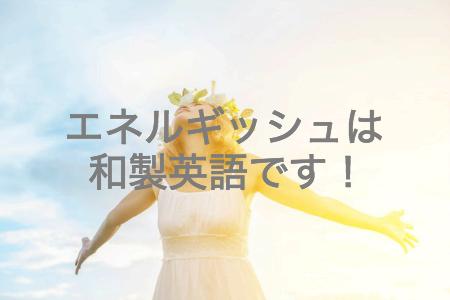 エネルギッシュは和製英語です!