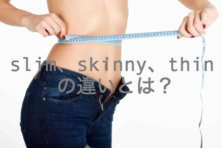 slim、skinny、thinの違いとは?