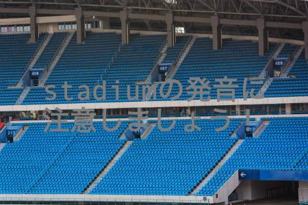 stadiumの発音に注意しましょう!