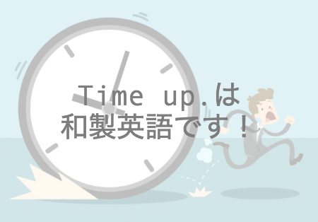 Time up.は和製英語です!