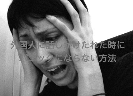 なぜ、外国人に英語で話しかけられたときにパニックになってしまうのか?