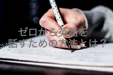 これまで英語を勉強してこなかったビジネスマンが、ゼロから英語を話すための方法とは?