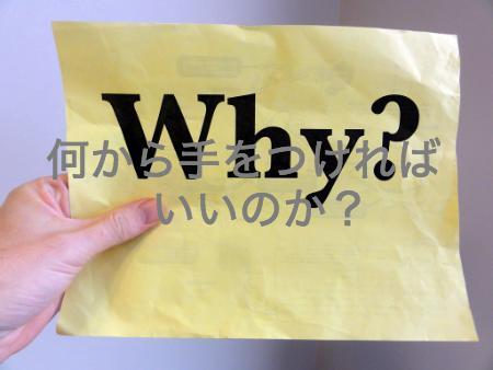 英語を勉強するときに何から手をつけていいかわからないのは、○○がないから!